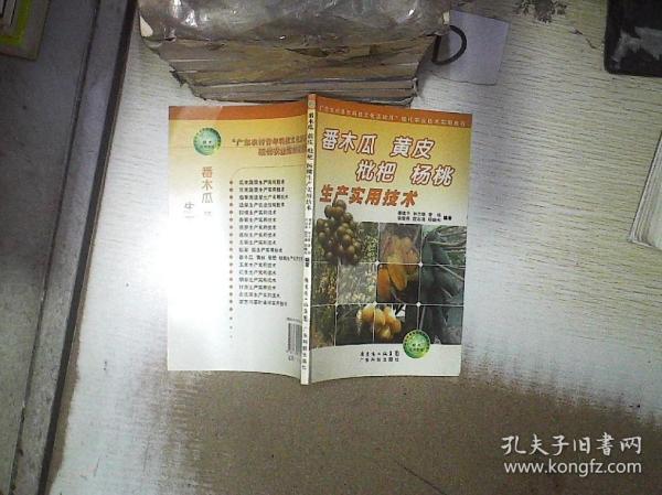 番木瓜 黄皮 枇杷 杨桃生产实用技术