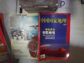 中国国家地理    2007  9  .