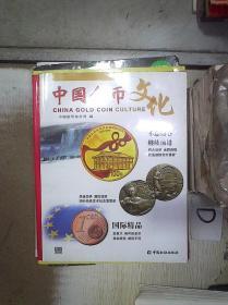 中国金币文化 2016第5辑  。