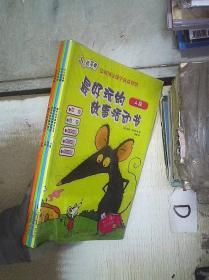 小小达芬奇·最好玩的故事活动书【A,B,C,D】共四册全