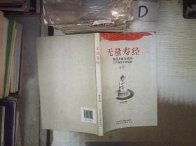 中华传统经典·无量寿经:佛说大乘无量寿庄严清净平等觉经 。、