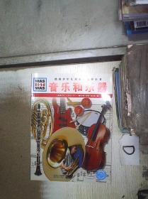 德国少年儿童百科知识全书:音乐和乐器 、。