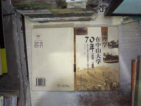 地理学在中山大学70年:1929-1999
