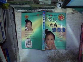 妈妈宝宝安康手册:婴幼儿疾病诊与治·。