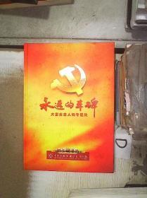 永远的丰碑大型党史人物专题片(上)18vcd