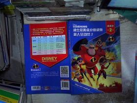 迪士尼英语分级读物 提高级 第2级 超人总动员2