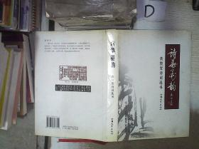 诗华墨韵:黄赞发诗词选书