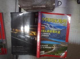 中国国家地理    2006   10  .