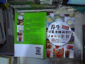 养生豆浆米糊蔬果汁全书