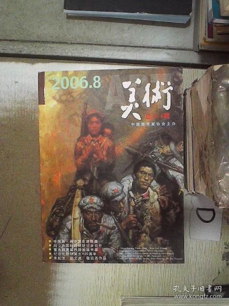 美术    2006  8 。