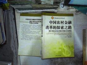 中国农村金融改革的探索之路:解读卫辉市农村信用联社跨越式发展现象