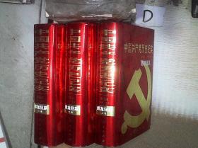 中国共产党历史纪实(第五部 上中下  缚龙狂飙) 。