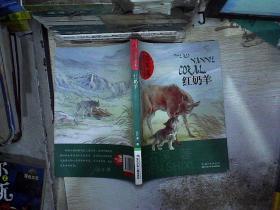 沈石溪画本(第一辑):红奶羊