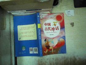 中国古代神话(四年级上册 教材版)