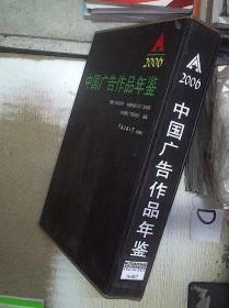 2006中国广告作品年鉴