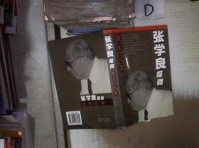 张学良探微(晚年记事)'.