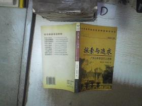探索与追求 广州百年政治风云述略 。