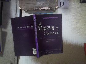 外国语言与文化研究论文集.三
