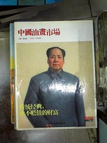 中国油画市场(第1辑)(总第22辑)