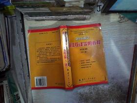 翻译新概念——英汉互译实用教程 第3版。