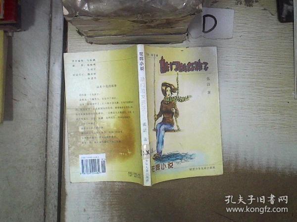 敲门的女孩子——花季小说丛书