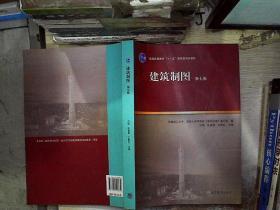 """建筑制图(第七版)/普通高等教育""""十一五""""国家级规划教材"""