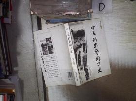 宁夏摄影艺术简史
