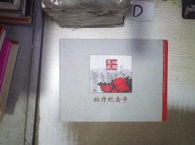 牡丹纪念卡 祖国万岁、(4张卡)