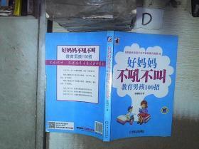 好妈妈书架:好妈妈不吼不叫教育男孩100招'' 。。