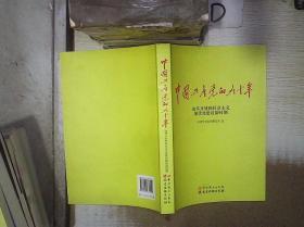 中国共产党的九十年 改革开放和社会主义现代化建设新时期 .............