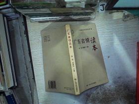 广东省情读本