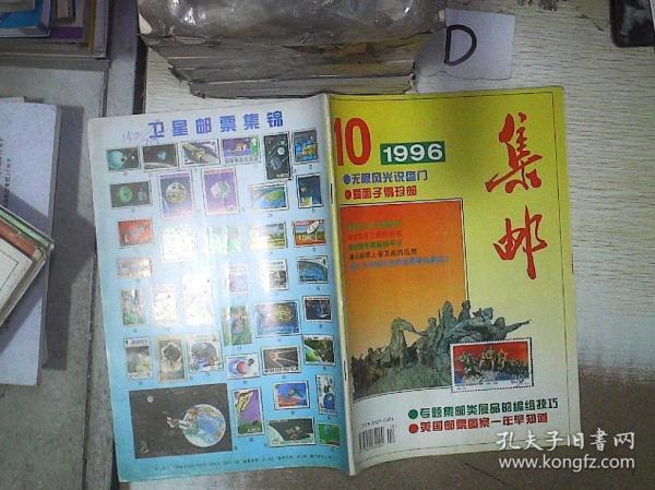 集邮    1996  10 .