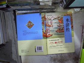 水浒传  中国古典文学名著 。