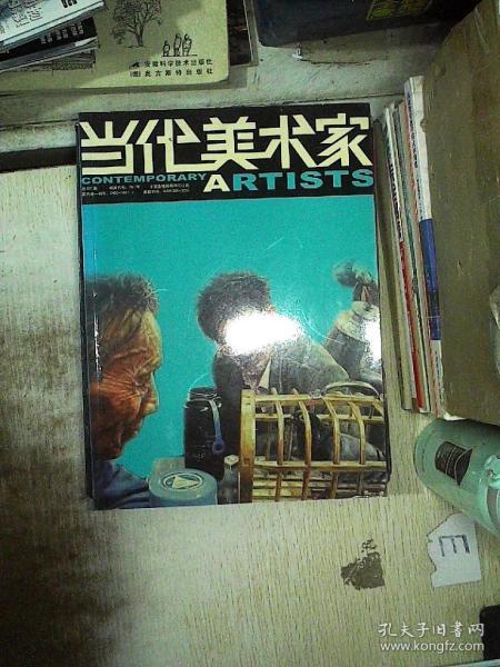 当代美术家 2004 2
