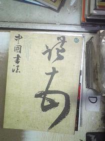 中国书法    2009  10。