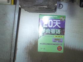 20天学会粤语  广州话 交际篇 。。''