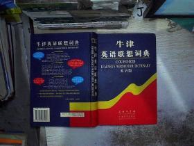 牛津英语联想词典