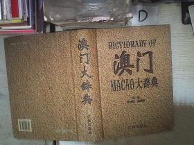澳门大辞典'' 。