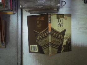 正宗老川菜