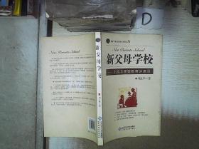新父母学校:刘良华家庭教育讲演录'' 。、