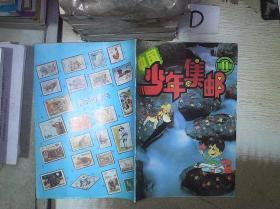 中国少年集邮   1994  11 .