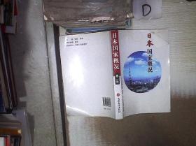 日本国家概况(第2版)'.。