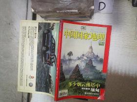 中国国家地理    2006   4  .