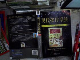 现代操作系统 原书第3版。