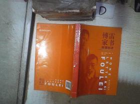 傅雷家书(新课标本) 。