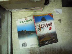北京市地图册 2005新版