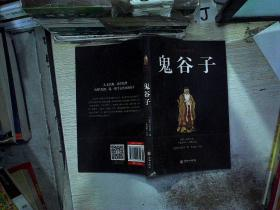 鬼谷子/國學經典精粹叢書