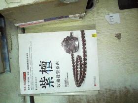 潮流收藏:紫檀 收藏投资指南