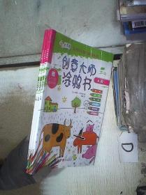 小小达芬奇·创意大师涂鸦书(三本合售)(A段.B段.C段)