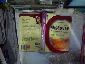 项目经理案头手册 原书第2版。